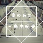 三島由紀夫「宴のあと」のあらすじを徹底解説、読んでみた感想