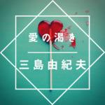 三島由紀夫「愛の渇き」のあらすじを徹底解説、読んでみた感想