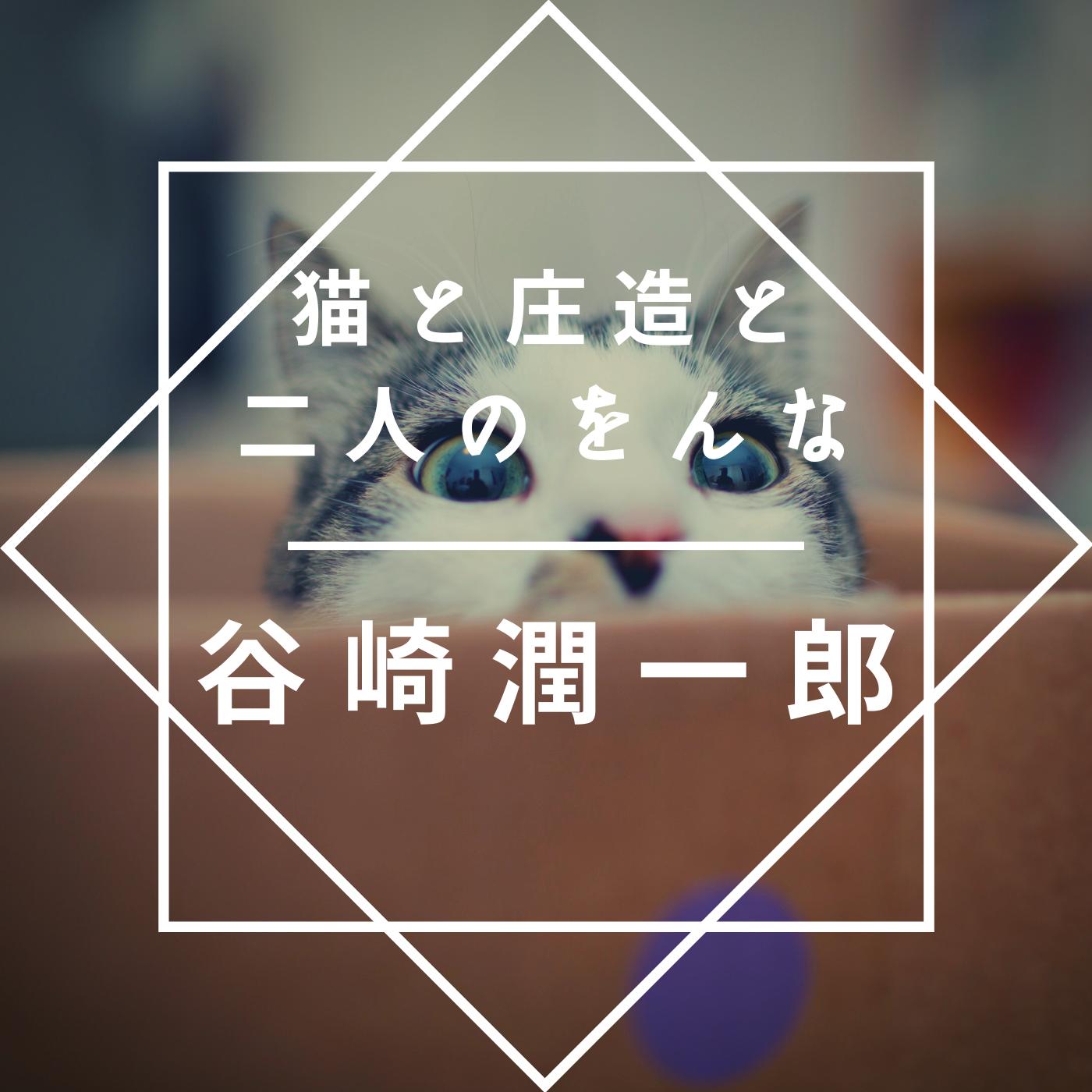 谷崎潤一郎「猫と庄造と二人のをんな」のあらすじを徹底解説、読んでみた感想