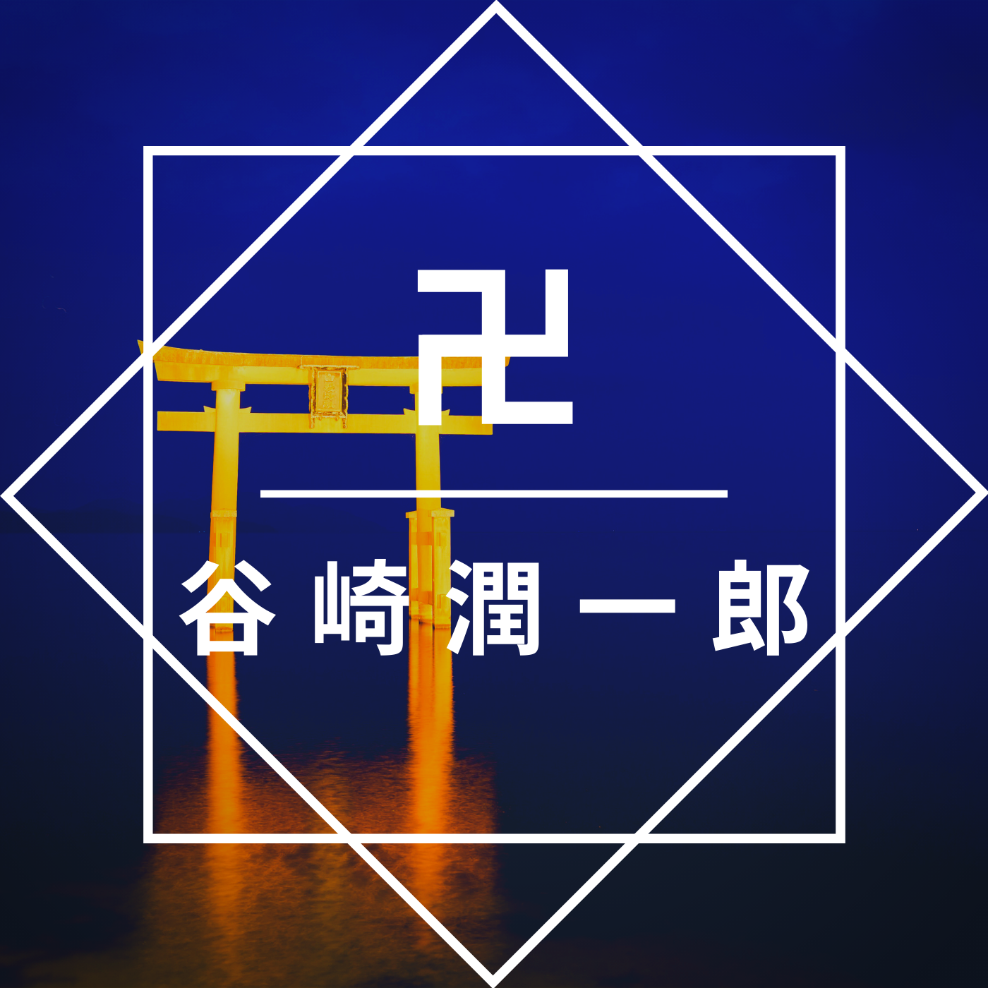 谷崎潤一郎「卍」のあらすじを徹底解説、読んでみた感想