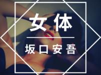 坂口安吾「女体」のあらすじを徹底解説、読んでみた感想