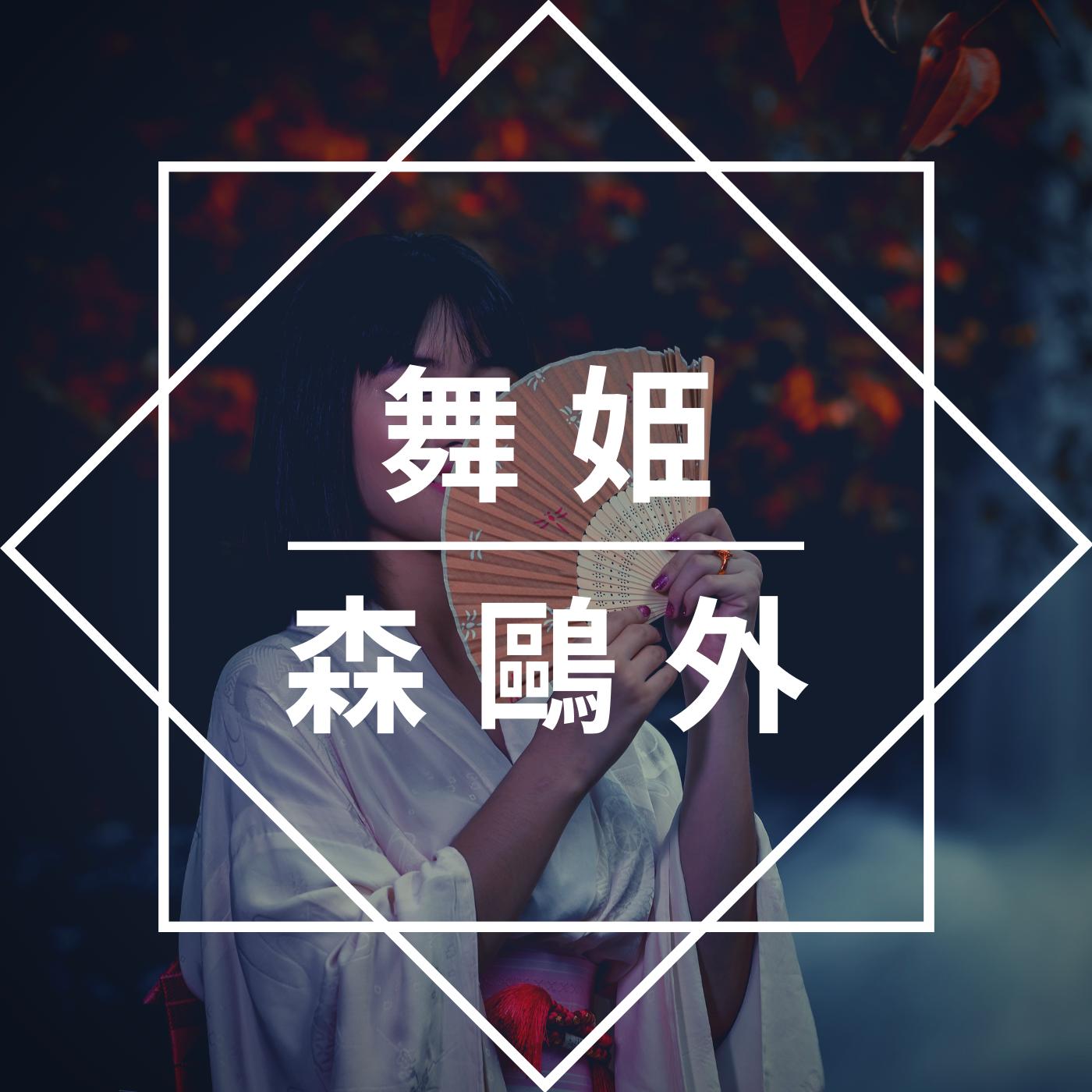 森鴎外「舞姫」のあらすじを徹底解説、読んでみた感想