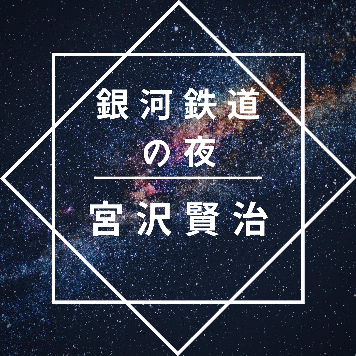宮沢賢治「銀河鉄道の夜」のあらすじを徹底解説、読んでみた感想
