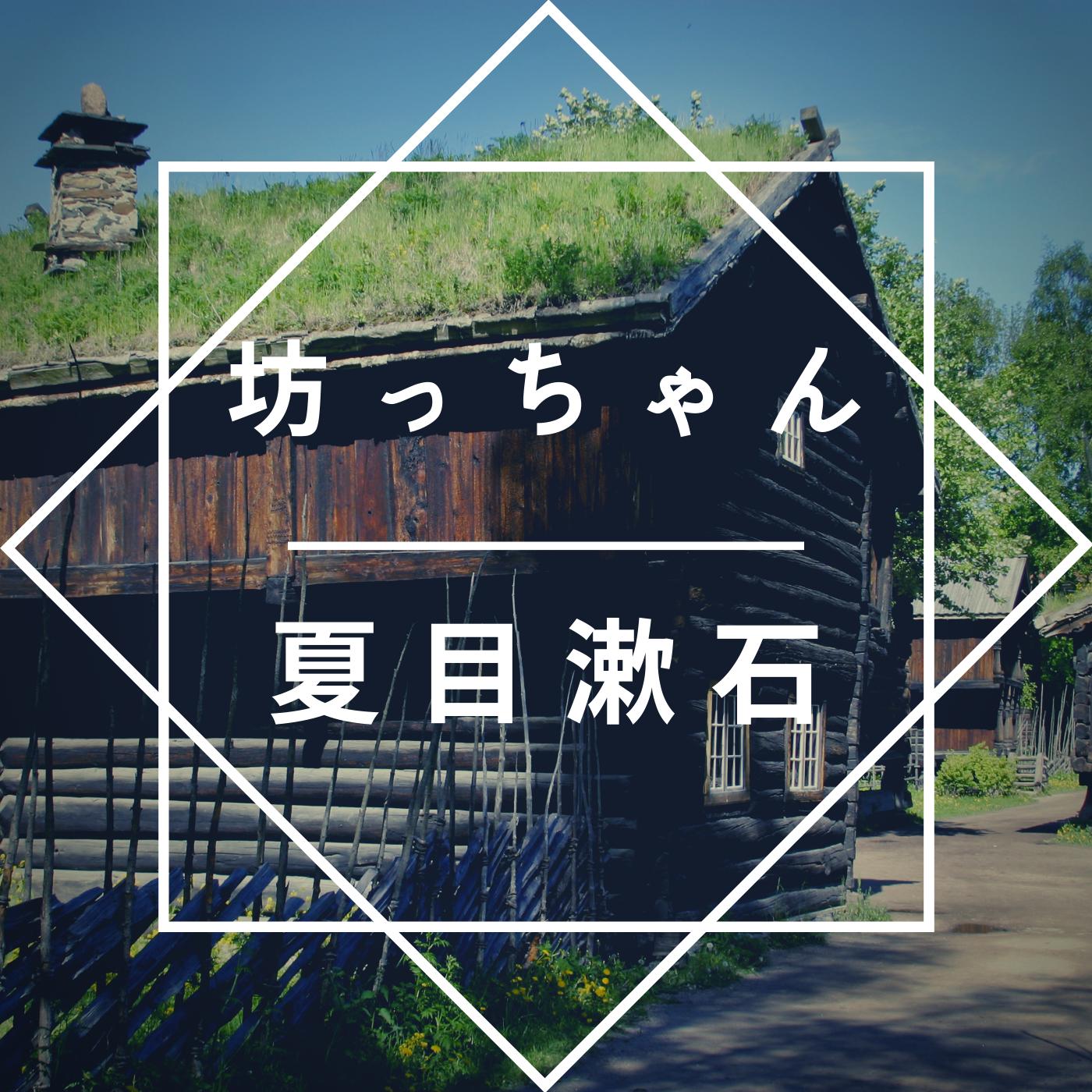 夏目漱石「坊っちゃん」のあらすじを徹底解説、読んでみた感想