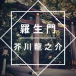 芥川龍之介「羅生門」のあらすじを徹底解説、読んでみた感想