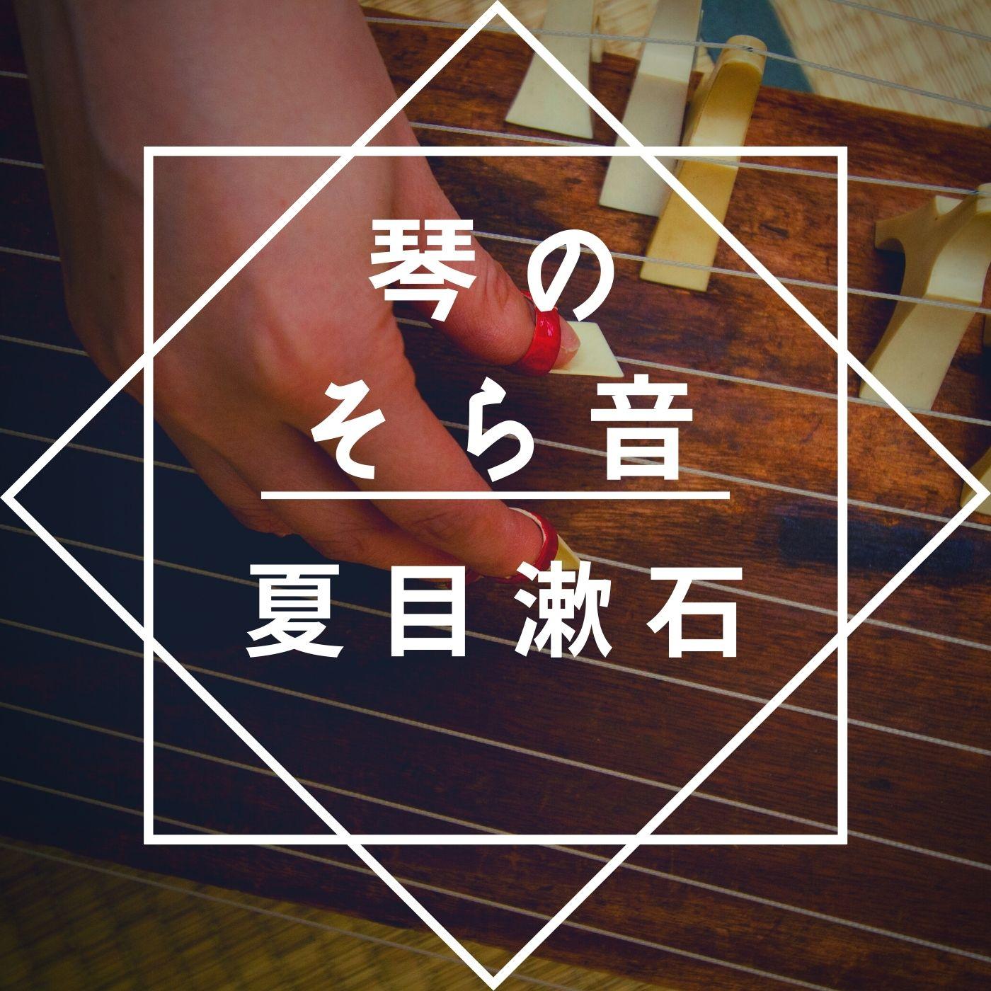 琴のそら音 夏目漱石
