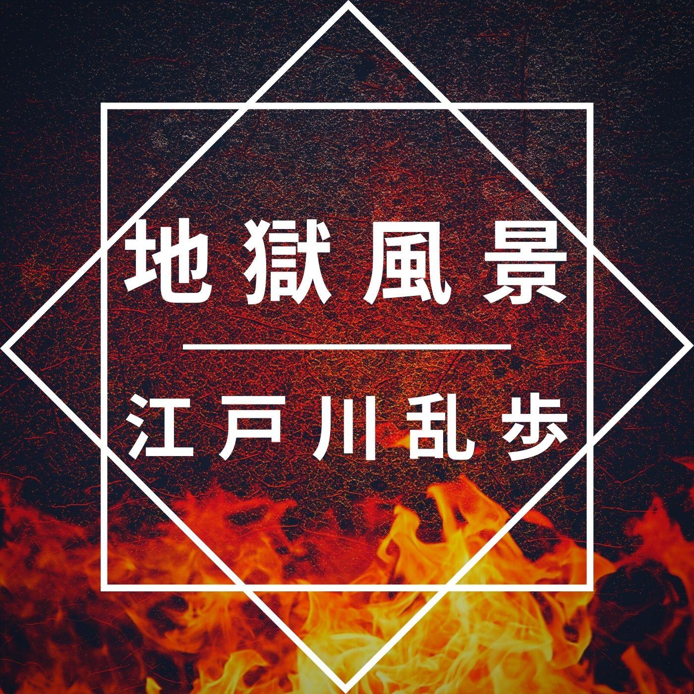 地獄風景 江戸川乱歩
