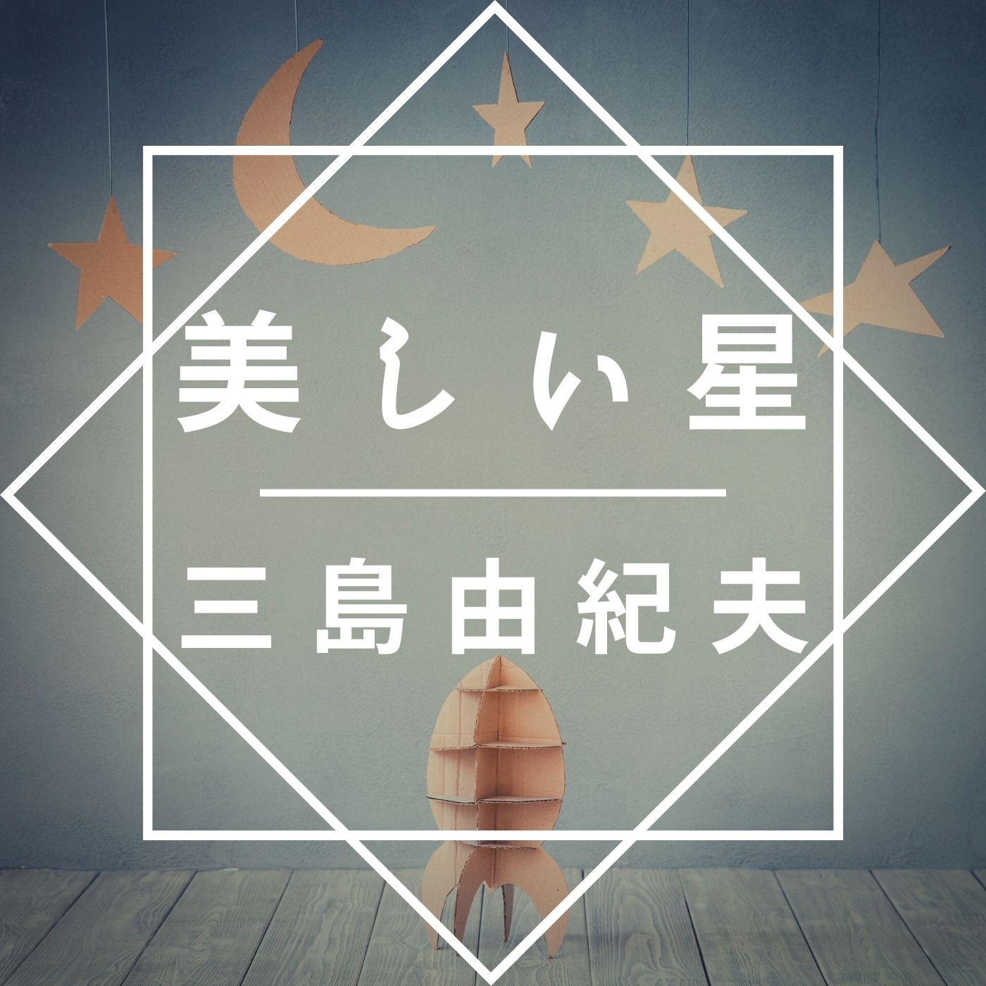 美しい星 三島由紀夫