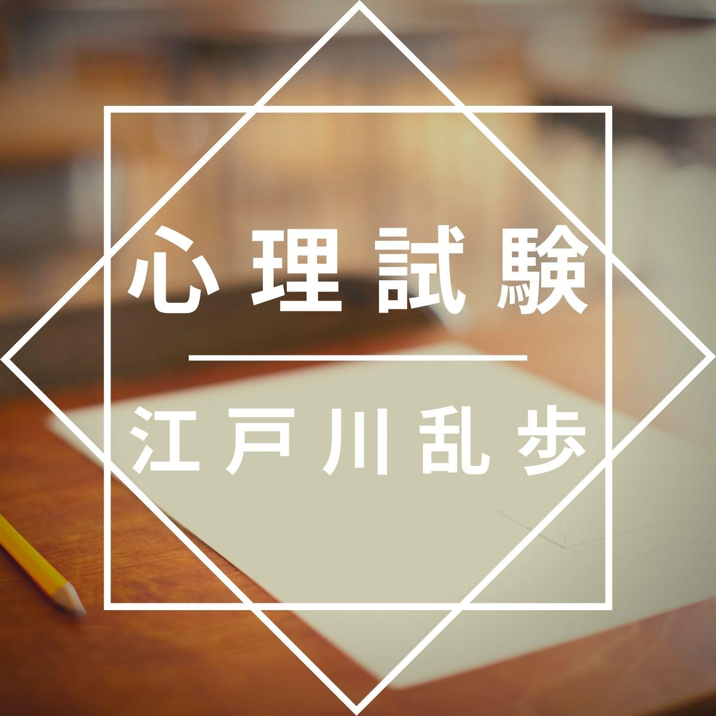 心理試験 江戸川乱歩