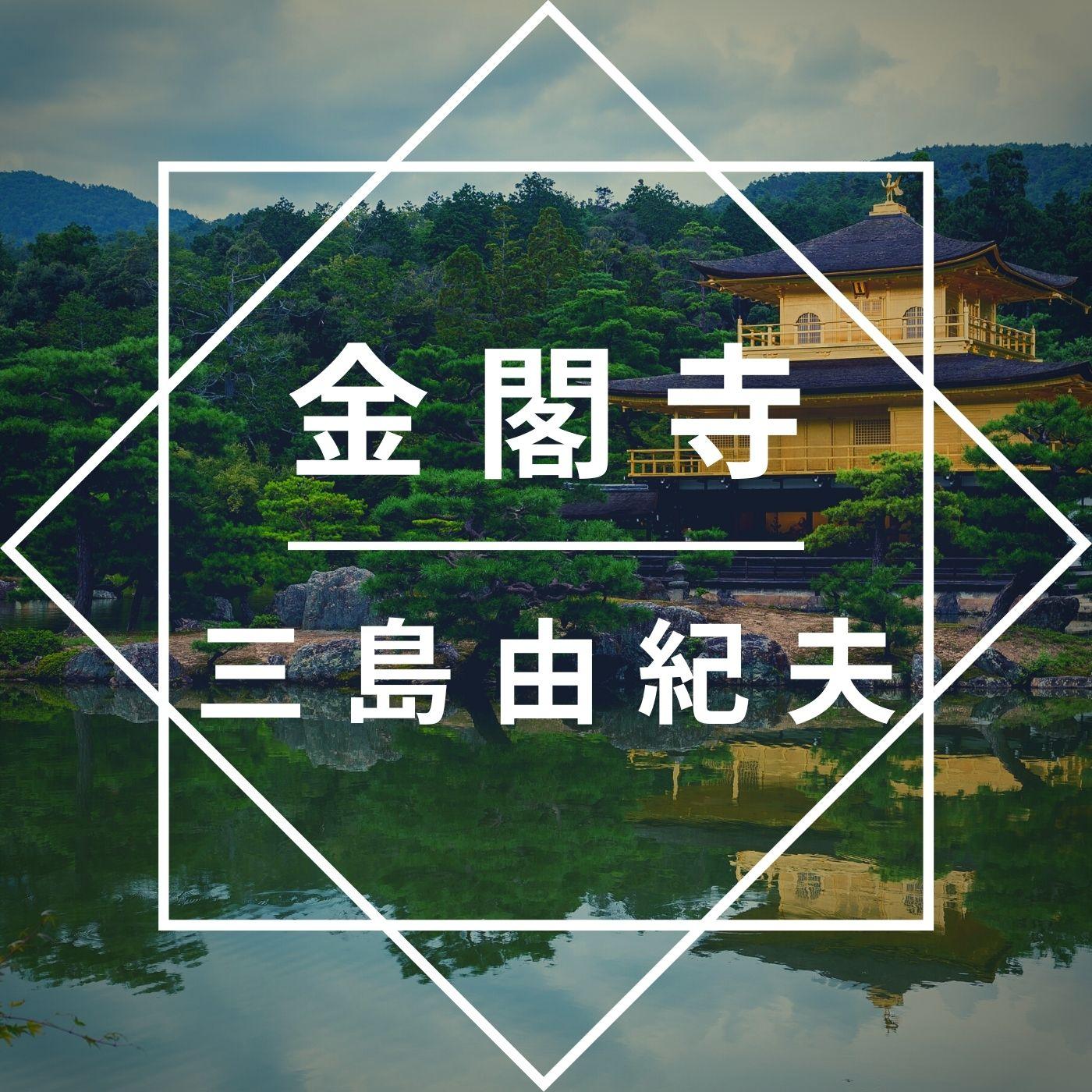 金閣寺 三島由紀夫
