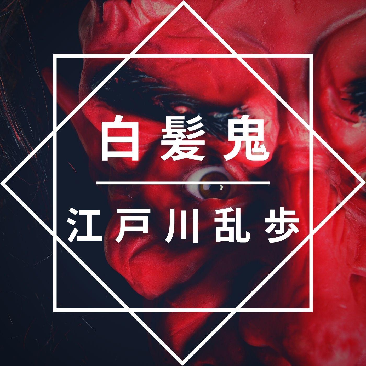 白髪鬼 江戸川乱歩
