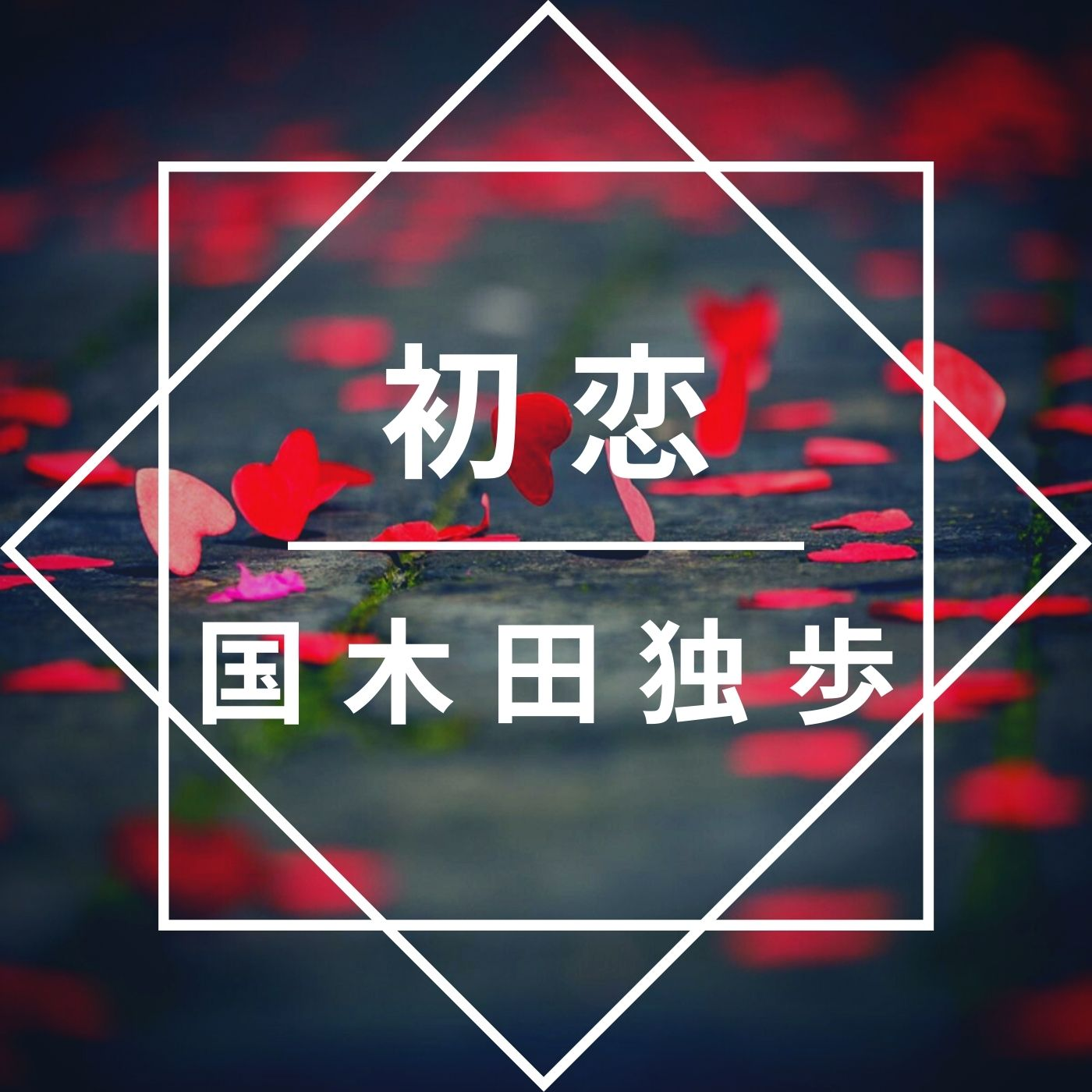 初恋 国木田独歩