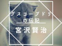 グスコーブドリの伝記 宮沢賢治