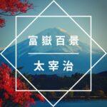 富嶽百景 太宰治
