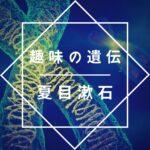 趣味の遺伝 夏目漱石