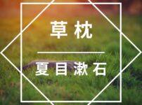 草枕 夏目漱石