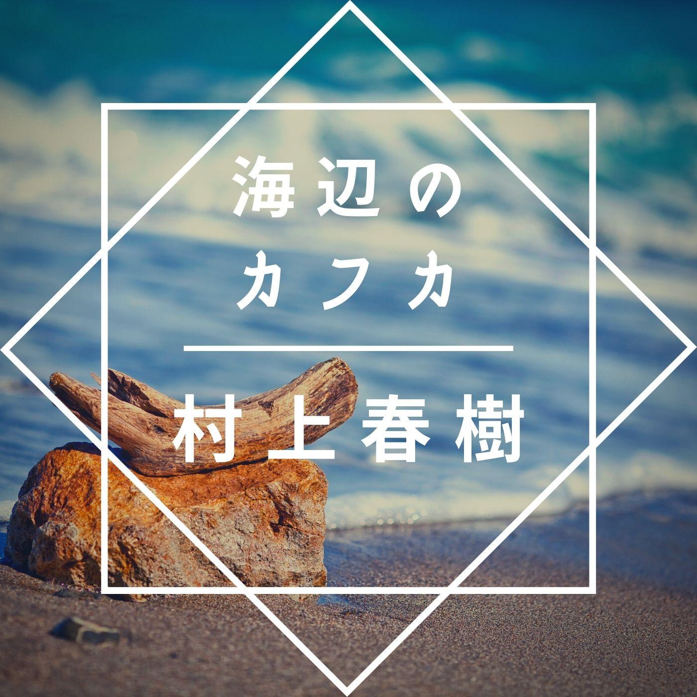 海辺のカフカ 村上春樹